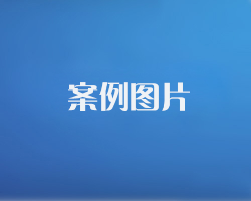 http://www.gzzczs.com.cn/data/images/case/20171214101446_810.jpg