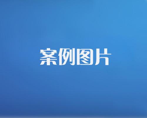 http://www.gzzczs.com.cn/data/images/case/20171214101450_173.jpg