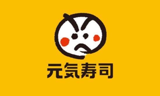 锦州元气寿司