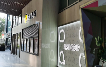 锦州美心集团-元气寿司