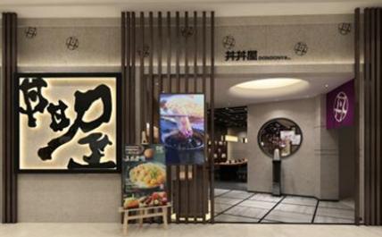 锦州美心集团-丼丼屋料理店