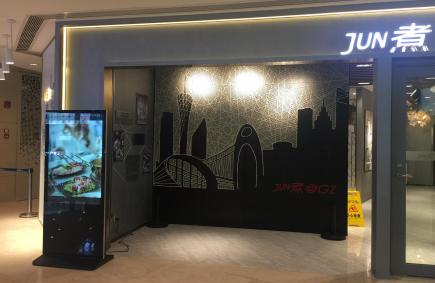锦州煮火锅-珠江新城店