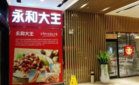 锦州永和大王-华强北店